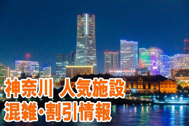 神奈川のテーマパーク・動物園・水族館・ミュージアムなど観光地の混雑、割引情報まとめ
