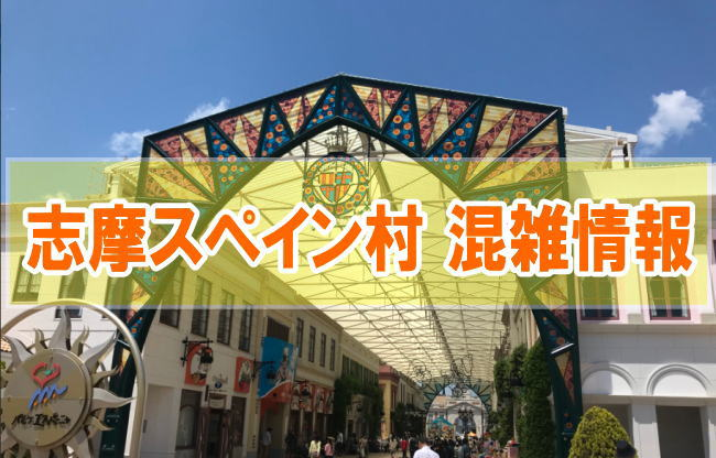 志摩スペイン村の混雑やアトラクション、ジェットコースター、乗り物の待ち時間