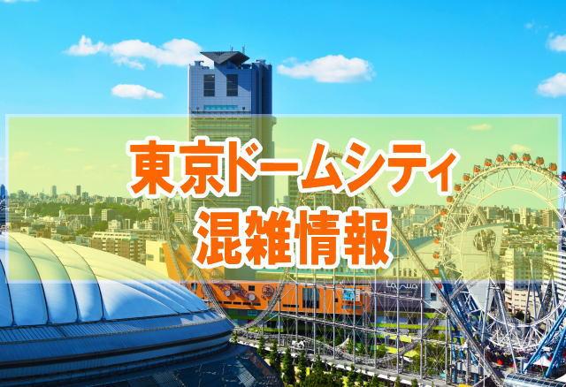 東京ドームシティの混雑予想やアトラクション、お化け屋敷、ジェットコースターの待ち時間