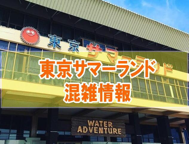 東京サマーランドの混雑状況やプール、アトラクション、乗り物の待ち時間
