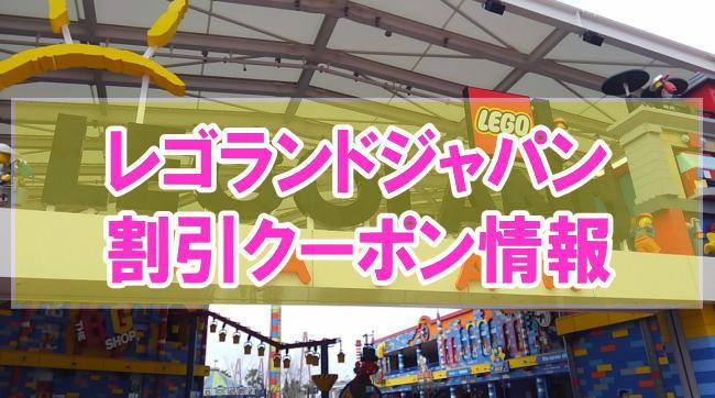 レゴランドジャパンの割引クーポン情報2020!jafや年パス、前売り券のお得チケット