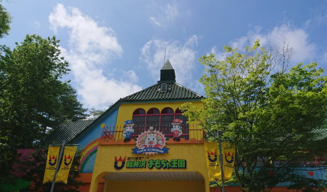 軽井沢おもちゃ王国の混雑やアトラクション、アスレチックの渋滞、待ち時間