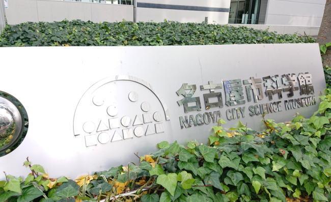 名古屋市科学館の割引クーポン情報2020!jafや前売り券、年パスのお得チケット