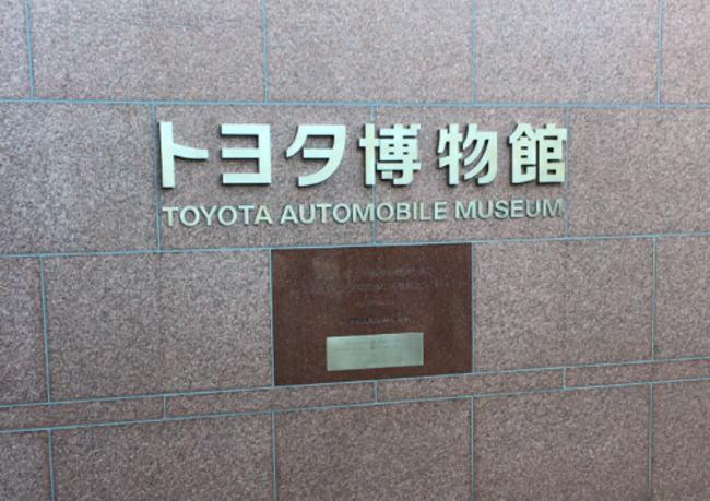 トヨタ博物館の混雑状況や夏休み、イベント、駐車場の混み具合と所要時間