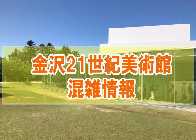 金沢21世紀美術館の混雑(GW平日土日)やプール、駐車場の混み具合と口コミ評判