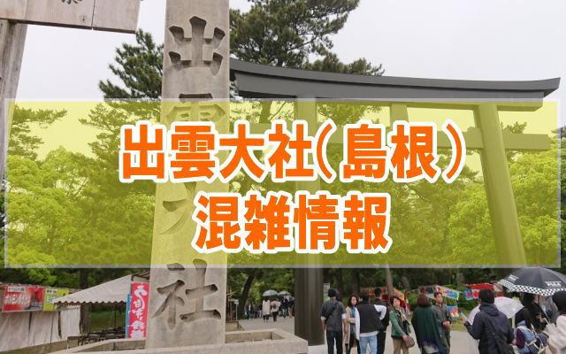 出雲大社(島根)の混雑状況(平日土日GW)や駐車場、バスの混み具合