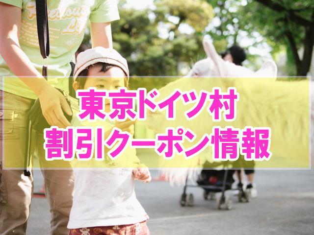 東京ドイツ村の割引クーポン情報2020!jafや前売り券、ベネフィットなど優待券