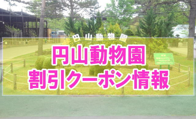 円山動物園の割引クーポン情報2020!年間パスポートやjaf、入園料無料の方法