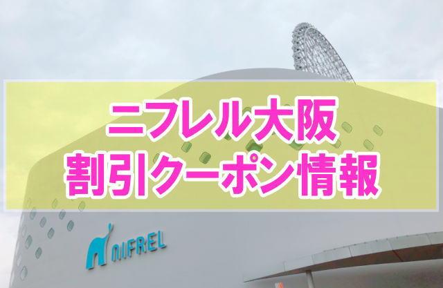 ニフレル大阪の割引クーポン情報2020!jafや前売り券、年パスなど安く行く方法