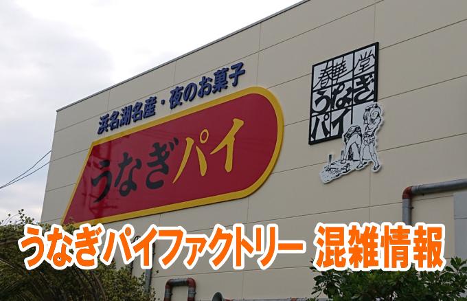 うなぎパイファクトリー(浜松)の混雑や工場見学、駐車場の混み具合と口コミ