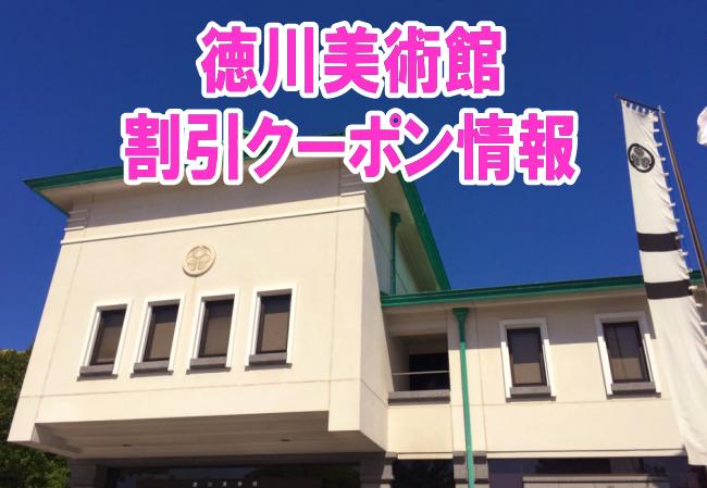 徳川美術館の割引クーポン情報2019!jafや友の会、ベネフィットなど優待チケット