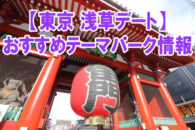 東京の浅草デートスポットでおすすめのテーマパーク、動物園、水族館、観光地