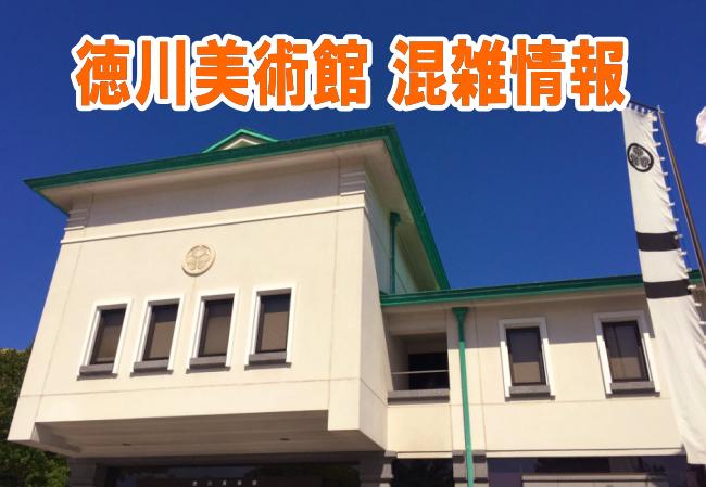 徳川美術館の混雑状況や刀剣乱舞、イベント、駐車場の混み具合と所要時間