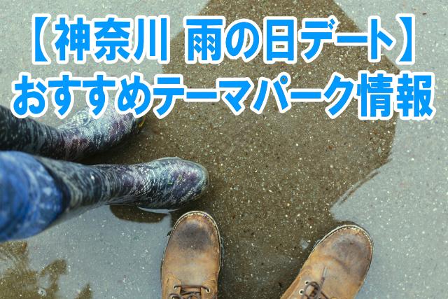 神奈川の雨の日デートスポットでおすすめのテーマパーク、動物園、水族館、観光地