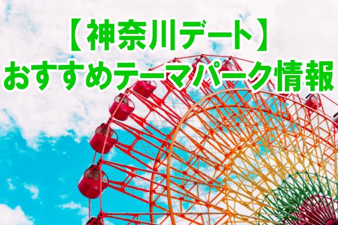 神奈川のテーマパーク、遊園地でデートにおすすめスポット情報まとめ