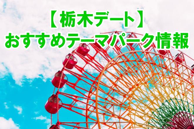 栃木のテーマパーク、遊園地でデートにおすすめスポット情報まとめ