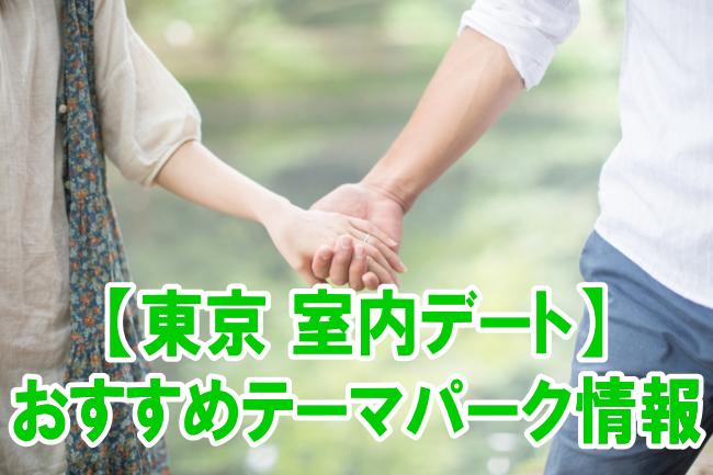 東京の室内デートスポットでおすすめのテーマパーク、水族館、観光地まとめ