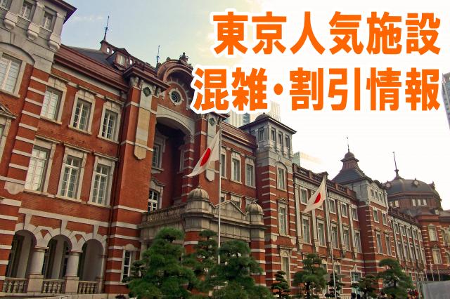 東京のテーマパーク・動物園・水族館・ミュージアムなど観光地の混雑、割引情報まとめ