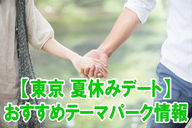 東京の夏休みデートスポットでおすすめのテーマパーク、動物園、水族館、観光地