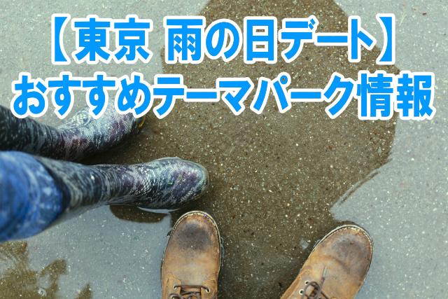 東京の雨の日デートスポットでおすすめのテーマパーク、動物園、水族館、観光地情報