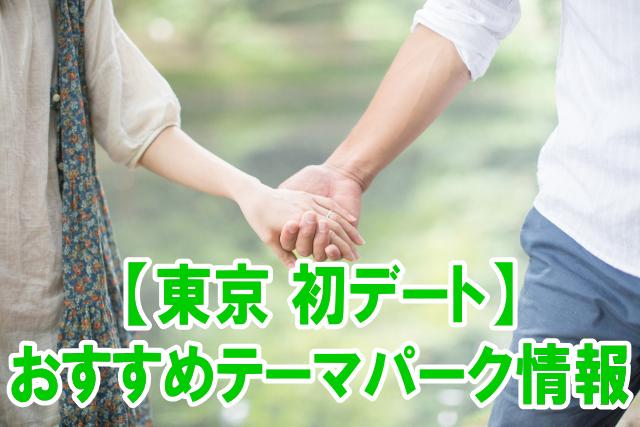 東京の初デートスポットでおすすめのテーマパーク、動物園、水族館、観光地