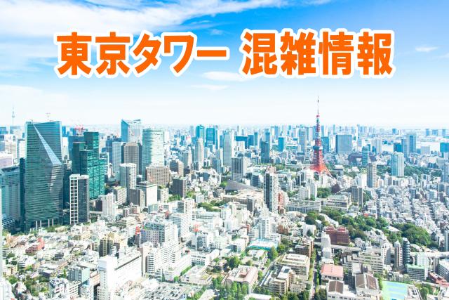 東京タワーの混雑や待ち時間ゼロで展望台に入場する方法と駐車場の混み具合