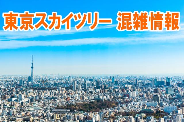 東京スカイツリーの混雑や展望台入場の行列、待ち時間と駐車場の混み具合