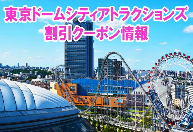 東京ドームシティアトラクションズの割引クーポン情報2020!前売り券や得10チケット