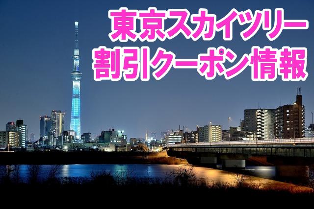 東京スカイツリーの割引クーポン情報2020!前売り券やjaf、ベネフィットなどチケット