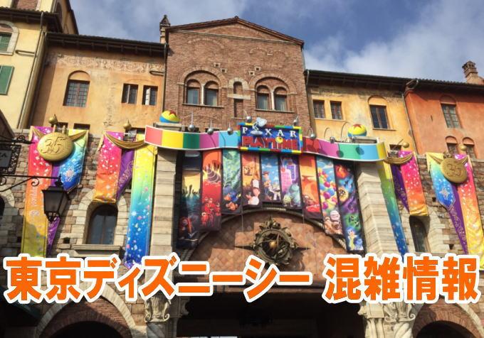東京ディズニーシーの混雑予想とアトラクション、乗り物の待ち時間