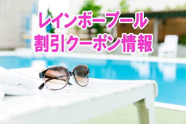 レインボープール(国営昭和記念公園)の割引クーポン情報2019!jafや前売り券