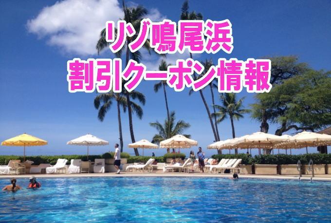 リゾ鳴尾浜の割引クーポン情報2019!jafや前売り券、優待券などお得なチケット