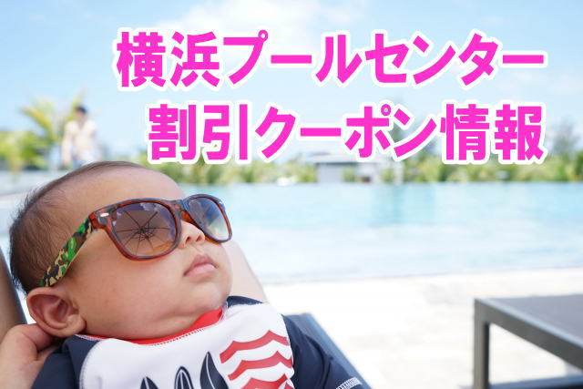 横浜プールセンターの割引クーポン情報2019!前売りや回数券などお得なチケット