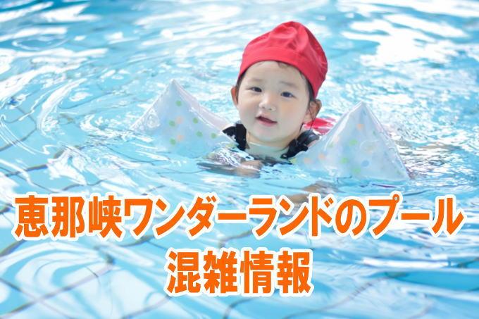 恵那峡ワンダーランドのプールの混雑(お盆&夏休み)や持ち込み可能な物と口コミ