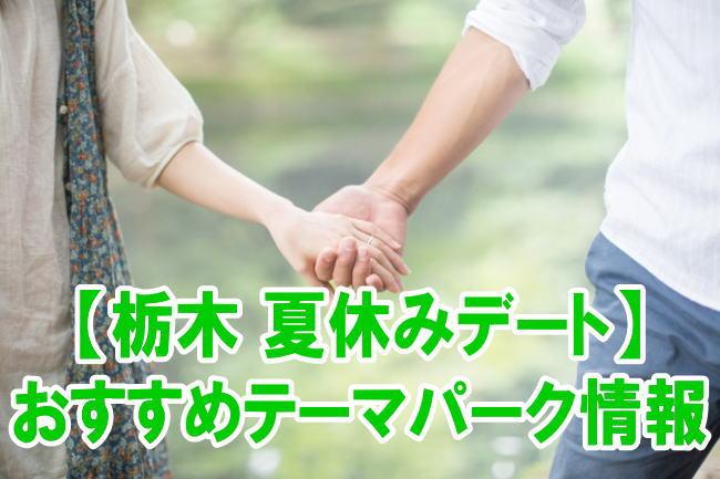 栃木の夏休みデートスポットでおすすめのテーマパーク、ショッピング情報