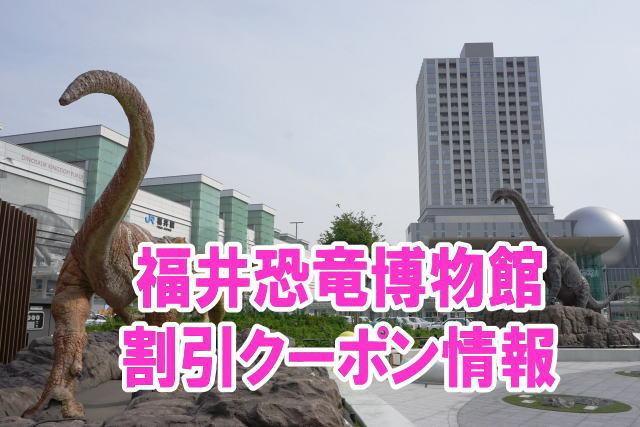 福井恐竜博物館の割引クーポン情報2020!無料入場と前売り券やjafなど格安チケット