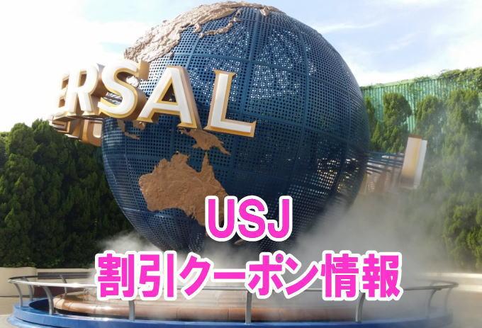 USJの割引クーポン情報2019!年パスや前売り券、JTBなど格安チケット