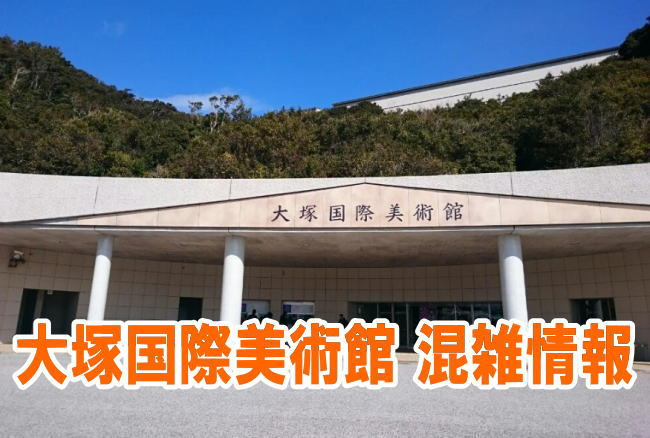 大塚国際美術館の混雑(平日土日)や駐車場の混み具合と感想評判評価の口コミ