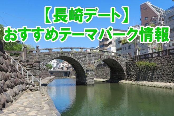 長崎のデートスポットでおすすめのテーマパーク、動物園、水族館、観光地情報