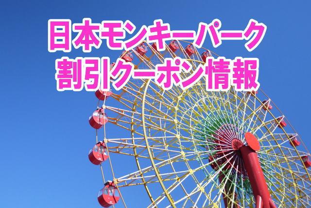 日本モンキーパークの割引クーポン情報2019!無料招待やjaf、前売り券など格安チケット