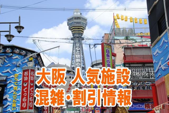 大阪のテーマパーク・動物園・水族館・ミュージアムなど観光地の混雑、割引情報まとめ