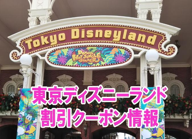 東京ディズニーランドの割引クーポン情報2020!前売り券や年パス、優待券など格安チケット