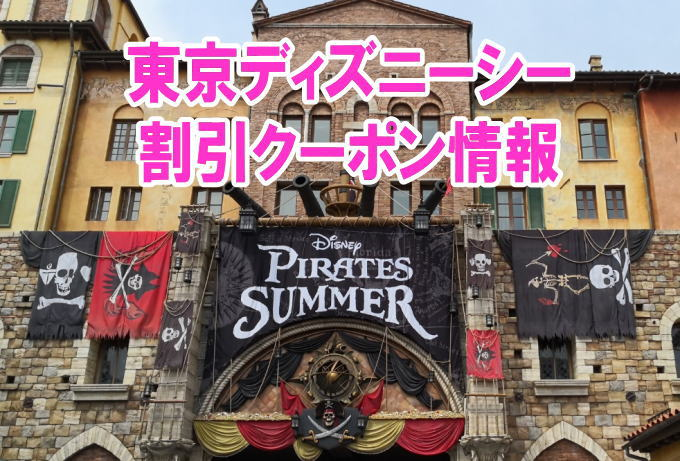 東京ディズニーシーの割引クーポン情報2019!年パスや前売り券、優待券など格安チケット