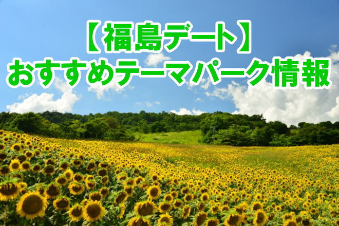 福島のデートスポットでおすすめのテーマパーク、動物園、水族館、観光地情報