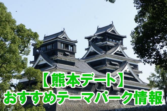 熊本のテーマパーク、遊園地でデートにおすすめスポット情報まとめ