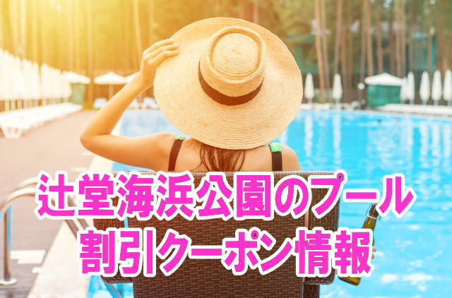 辻堂海浜公園のプールの割引クーポン情報2019!無料入場と前売り券などお得チケット