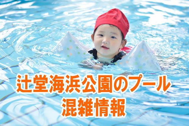 辻堂海浜公園のプールの混雑(お盆&夏休み)や持ち込み可能な持ち物と口コミ