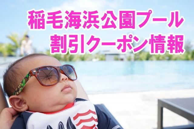 稲毛海浜公園プールの割引クーポン情報2019!コンビニ前売り券など格安チケット
