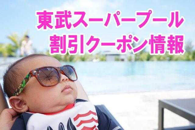 東武スーパープールの割引クーポン情報2019!jafや前売り券など格安チケット