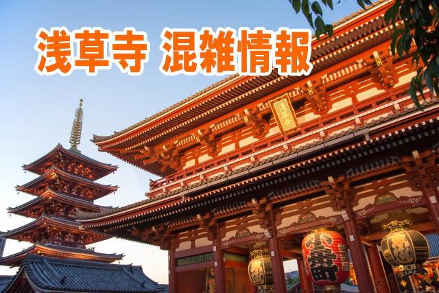 浅草寺の混雑(平日土日GW)や雷門、仲見世、駐車場の混み具合と口コミ